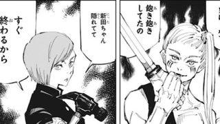 廻 102 呪術 戦